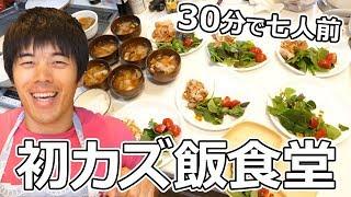 Download 初のカズ飯食堂!七人分のランチ作ってみた! Video