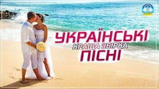 Download Неповторні українські пісні - музична збірка Video