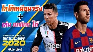 Download สอนลงMod -[ DLS 2020+online ]- โลโก้เหมือนจริง | Dream league soccer 2020 Video