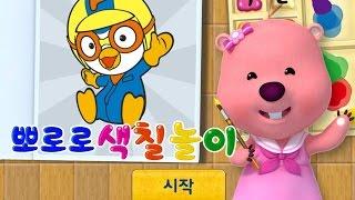 Download 뽀로로 놀이교실 뽀로로 색칠놀이(Pororo Coloring play Pororo Game)릴리와뽀로로 Video