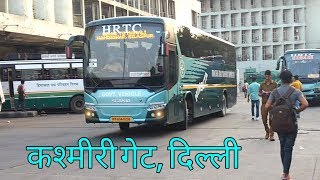 Download North India's Different States buses service from Kashmiri gate ISBT, Delhi Video