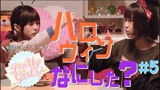 Download 【ハロウィンなにした?】水瀬いのりと大西沙織のPick Up Girls!#5 Video