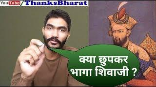 Download Was shivaji coward ? Maratha Hindu Big Boss Shivaji Maharaj By Thanks Bharat, #DKC36 Video