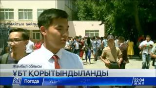 Download Жамбыл облысында ҰБТ-дан 100-ден жоғары балл жинаған бала саны көп Video