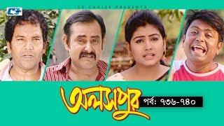 Download Aloshpur | Episode 736-740 | Fazlur Rahman Babu | Mousumi Hamid | A Kha Ma Hasan Video
