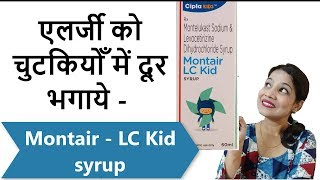 Download Montair LC kid syrup   Montelukast and levocetirizine for allergy 😊😨🤧 Video