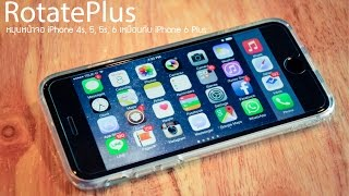 Download RotatePlus - หมุนจอ iPhone 4s, 5, 5s, 6 แบบ iPhone 6 Plus (Rotate Home Screen Like 6 Plus) Video