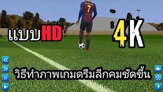 Download วิธีทำภาพเกมดรีมลีกคมชัดขึ้น Video
