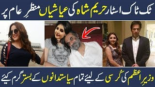 Download Who is Hareem Shah? | Hareem Shah Lifestyle | Biography | Net worth | Cars | House | Dance Video