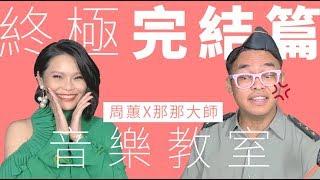 Download 終極完結篇💎成為KTV閃亮巨星音樂教室💎周蕙X那那大師 Video
