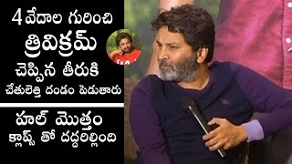 Download Trivikram MIND BLOWING Words about 4 Vedas | Ala Vaikunthapurramloo | Daily Culture Video