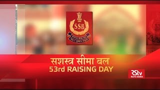 Download 53rd Raising Day Parade of Sashastra Seema Bal (SSB) | Dec 19, 2016 Video