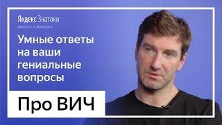 Download Антон Красовский | Про ВИЧ Video