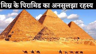 Download पिरामिड के इन रहस्यों को जानकर आपके पसीने छूट जायेंगे Top Hidden Mysteries inside Pyramid of Egypt Video