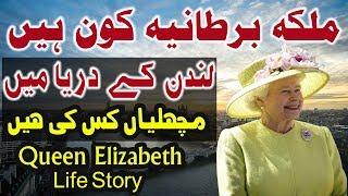 Download Queen Elizabeth History In Urdu Hindi Malika Elizabeth Ki Dilchasp Kahani Video