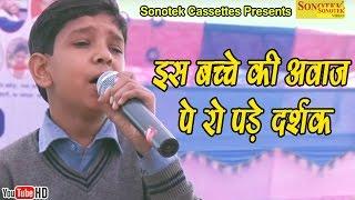 Download इस आवाज़ पे रो पड़े दर्शक || Maa Ki Mamta || Adarsh || Haryanvi Ragni Song Video