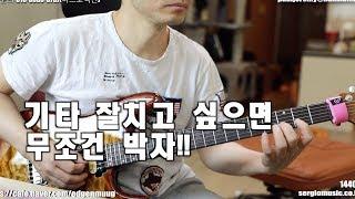 Download 기타잘치고 싶으면 무조건 박자!! Video