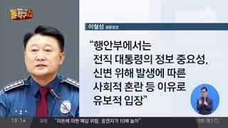 "Download 경찰 ""전두환·노태우 경비인력 내년 완전 철수"" Video"