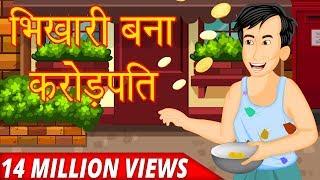 Download भिखारी बना करोड़पति | Hindi Motivational Story | Hindi Stories For Kids | Hindi Moral Story | kahani Video