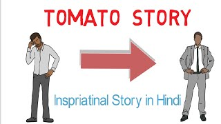 Download टमाटर story - Tomato story Animated Inspirational and Motivational Story in hindi Video