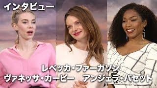 Download 美しき女優陣を直撃!映画『ミッション:インポッシブル/フォールアウト』単独インタビュー Video