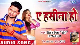 Download आ गया 2018 सबसे नया दर्दभरा गीत - Shivesh Mishra - Ae Hasina Ho - Superhit Bhojpuri Sad Songs Video
