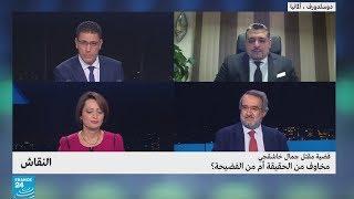 Download قضية مقتل جمال خاشقجي: مخاوف من الحقيقة أم من الفضيحة؟ Video