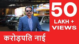 Download Barber Who Owns a Rolls Royce and a Total of 378 Cars - OMG! Yeh Mera India Video
