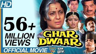 Download Ghar Dwaar Hindi Full Movie || Tanuja, Sachin, Raj Kiran || Eagle Hindi Movies Video