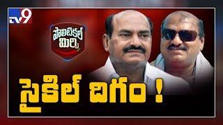 Download Political Mirchi : పార్టీ మారడం లేదు ! - TV9 Video