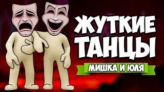 Download ЖУТКИЕ ТАНЦЫ ♦ Masky Video