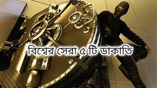 Download বিশ্বের সেরা ৫ টি ডাকাতি || by Unknown Facts Bangla || Video