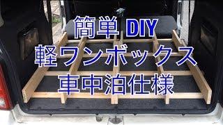 Download エブリィワゴン 車中泊仕様 DIY Video