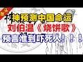 Download 神预测中国命运,刘伯温《烧饼歌》,预言准到吓死人! Video