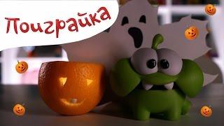 Download Поиграйка - Ам Ням готовится к Хеллоуину - поделки своими руками Video