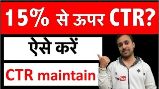 Download (Solution) How to protect adsense account from invalid activity strike, Maintain CTR below 15% | SEO Video