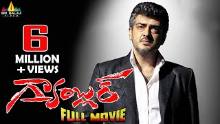 Download Gambler Telugu Full Movie | Latest Telugu Full Movies | Ajith, Arjun, Trisha, Anjali Video