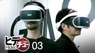 Download HideoTube (ヒデチュー) 第03回:企画展「GAME ON ~ゲームって なんで おもしろい?~」潜入取材 Video