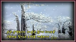Download 12월의 시 이해인 Tombe La Neige Salvatore Adamo Video
