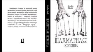 Download Стефан Цвейг - Шахматная Новелла (Юрий Яковлев, 1981) аудиокнига Video