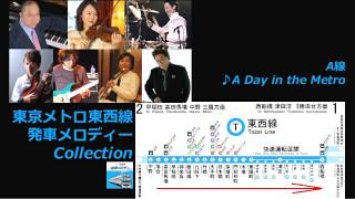 Download 【向谷実】A Day in the Metro【東京メトロ東西線発車メロディー】 Video