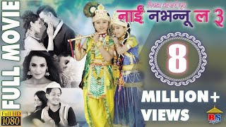 Download Nai Nabhannu La 3 | नाईं नभन्नू ल ३ | Nepali Movie Video