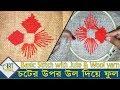 Download Bangladeshi Hosto Shilpo Tutorial | উল ও চট দিয়ে তৈরী বাংলাদেশী হস্তশিল্প | Wallmate-04 Video