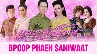 Download [Thai Lakorn 2016] Bpoop Phaeh Saniwaat/ บุพเพสันนิวาส | Pope Tanawat Wattanaputias | Bella Vanita Video