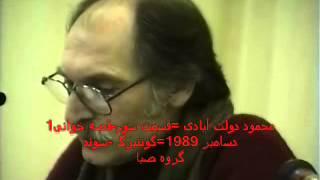 Download قصه خوانی محمود دولت آبادی / بخش 1.wmv Video