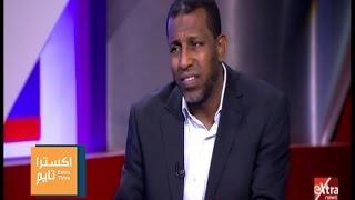 Download اكسترا تايم | ياسين: محمد عبد الشافي هو أفضل ظهير أيسر في مصر Video