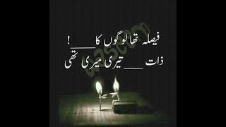 Download Two Line Sad Heart Touching Poetry|Rj Adeel Hassan| Urdu Hindi Shyari| Kavita|sms poetry|Sad Poetry| Video