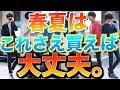 Download 【着回し最強セット】これさえ買えば何でも合わせられる!!魔法の3点セット!! ※お知らせあり!! Video