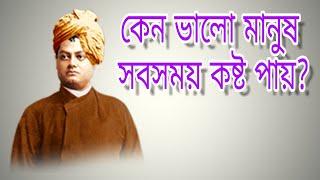 Download swami vivekananda bani and ramkrishna amrita ktha Video
