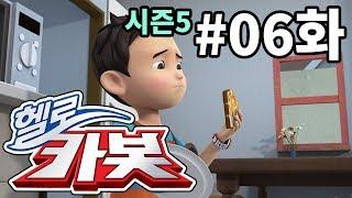 Download 헬로카봇 시즌5 06화 - 요리를 부탁해 Video
